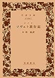 ソヴェト旅行記 (岩波文庫)