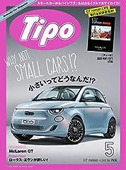 Tipo(ティーポ) No.371 (2020-04-06) [雑誌]