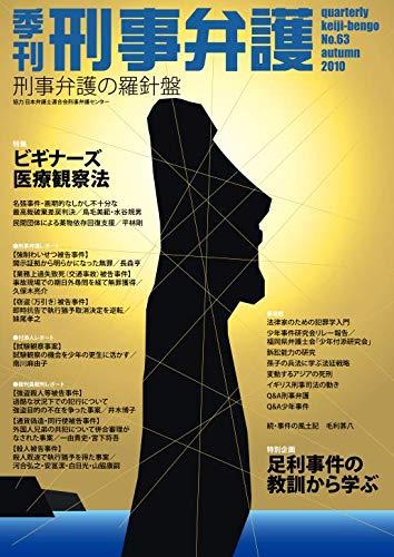 季刊刑事弁護63号