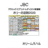 JBCクラシック・JBCスプリント・JBCレディスクラシック・JBC2歳優駿ホリーの法則2020
