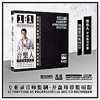 李宗盛创作集怀旧老歌 母盘直刻1:1母带兼听试音无损发烧CD碟