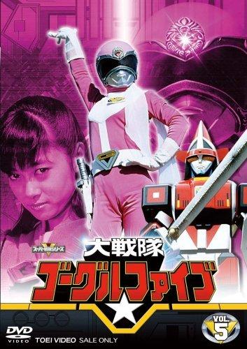 『大戦隊ゴーグルV DVD全5巻セット』の4枚目の画像