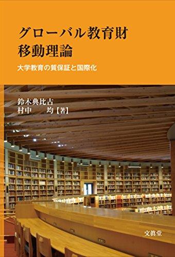 グローバル教育財移動理論: 大学教育の質保証と国際化