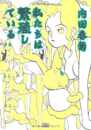 私たちは繁殖している (1) (ぶんか社コミックス)の詳細を見る
