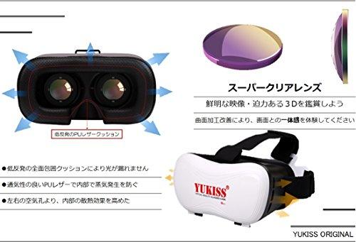 『Yukiss 3D メガネ VR ゴーグル glasses reality 新型5世代目 スーパークリアレンズ採用で3D酔いを大幅改善 焦点・視界距離を調整可能』の4枚目の画像