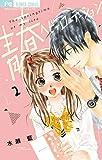 青春ヘビーローテーション(2) (フラワーコミックス)