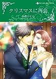 クリスマスに再会 (ハーレクインコミックス)
