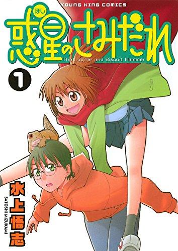 惑星のさみだれ (1) (ヤングキングコミックス)