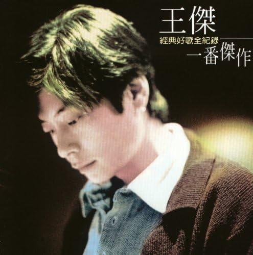 Wang Chieh