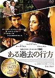 ある過去の行方 [DVD] image
