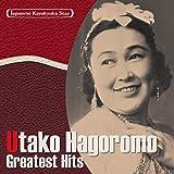 日本の流行歌スターたち(26) 羽衣歌子 エロ感時代の歌~ティティナ