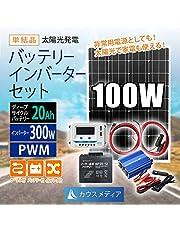 100Wソーラー発電 300Wインバーターセット 20Ahディープサイクルバッテリーセット