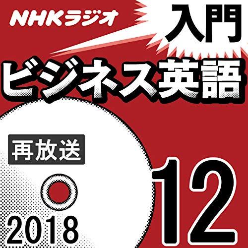 『NHK 入門ビジネス英語 2018年12月号』のカバーアート