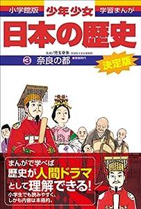 少年少女日本の歴史 3巻 表紙画像