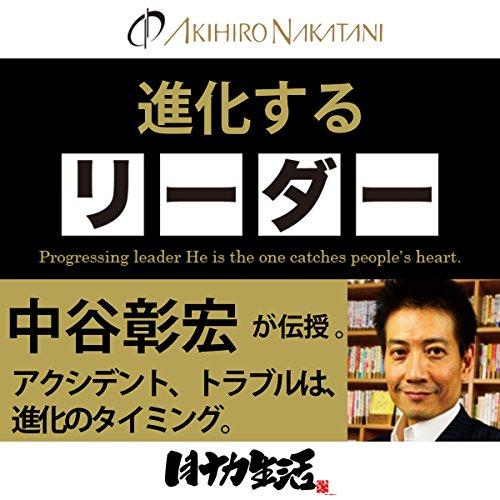 『中谷彰宏「進化するリーダー」―― 一番速く変化するリーダーに、部下はついてくる。』のカバーアート