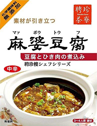 聘珍茶寮 聘珍楼シェフシリーズ『麻婆豆腐』