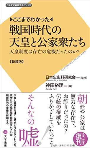 ここまでわかった 戦国時代の天皇と公家衆たち: 天皇制度は存亡の危機だったのか? 新装版 (日本史史料研究会ブックス)の詳細を見る