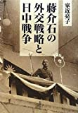 蒋介石の外交戦略と日中戦争