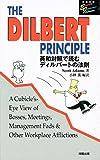 THE DILBERT PRINCIPLE―英和対照で読むディルバートの法則 (洋販E‐Jライブラリー)