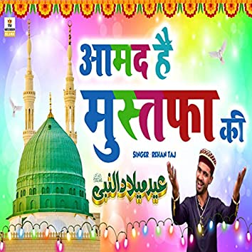 Aamad Hai Mustafa Ki (Hindi)