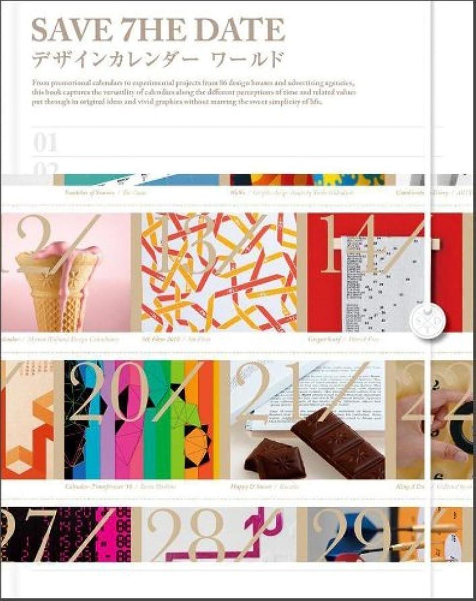 治世キロメートル泥デザインカレンダー ワールド