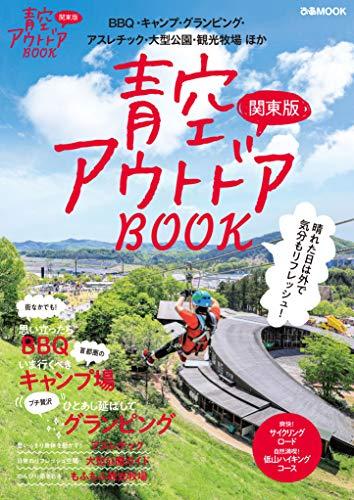青空アウトドアBOOK 関東版
