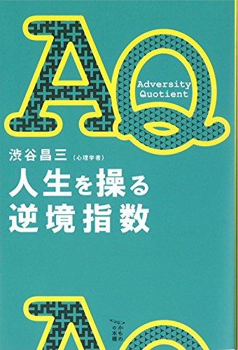 AQ 人生を操る逆境指数 (かもめの本棚)