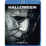 ハロウィン [Blu-ray]