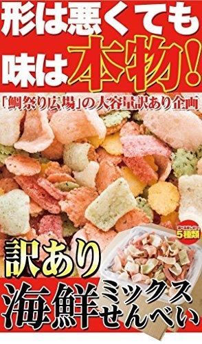 鯛祭り広場(訳あり)海鮮ミックスせんべいどっさり1kg 軽食品 スイーツ・お菓子