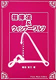 指揮法&ウィンナーワルツ 増田宏三