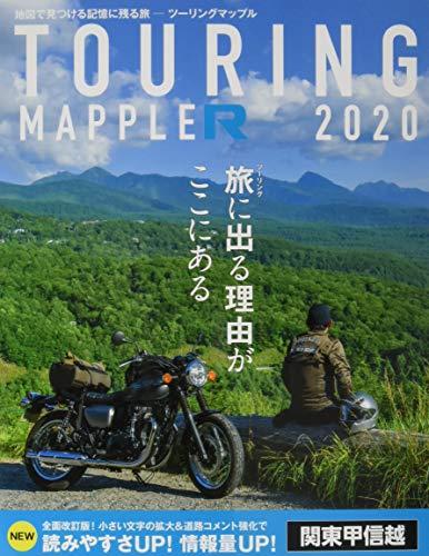 ツーリングマップルR 関東甲信越