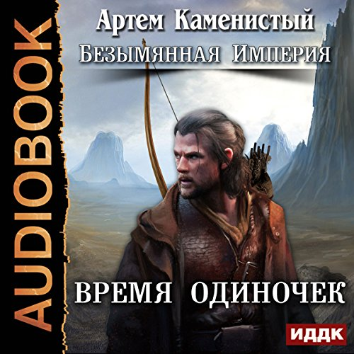 Anonymous Empire I. The Time of Singles [Russian Edition] audiobook cover art