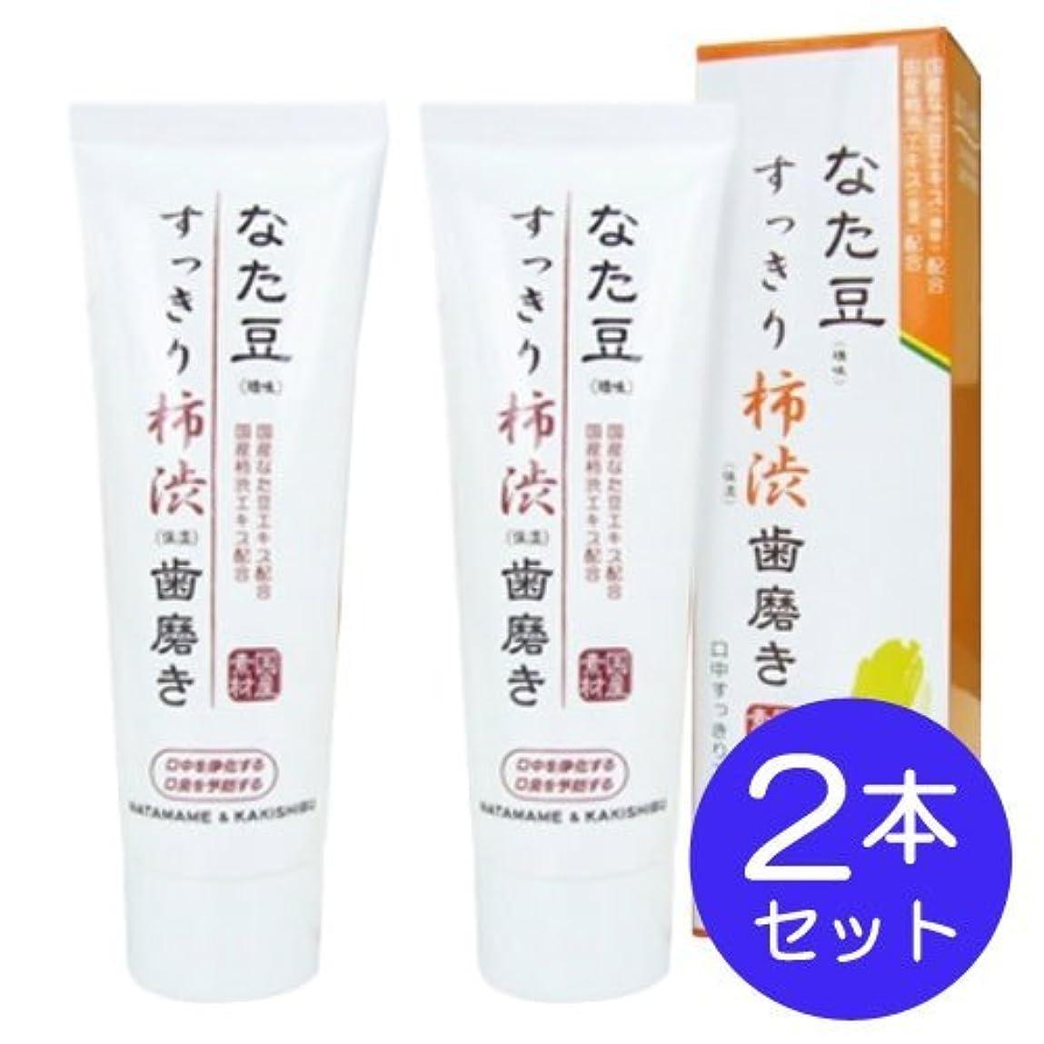 報告書わざわざ買い手なた豆すっきり柿渋歯磨き粉 (2個)