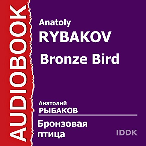 Bronze Bird [Russian Edition] audiobook cover art