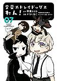 文豪ストレイドッグス わん!(7) (角川コミックス・エース)