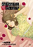 ぬけぬけと男でいよう 分冊版 : 3 (アクションコミックス)