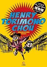 青い目の岡っ引きヘンリー捕物帳 (キングシリーズ 刃コミックス)