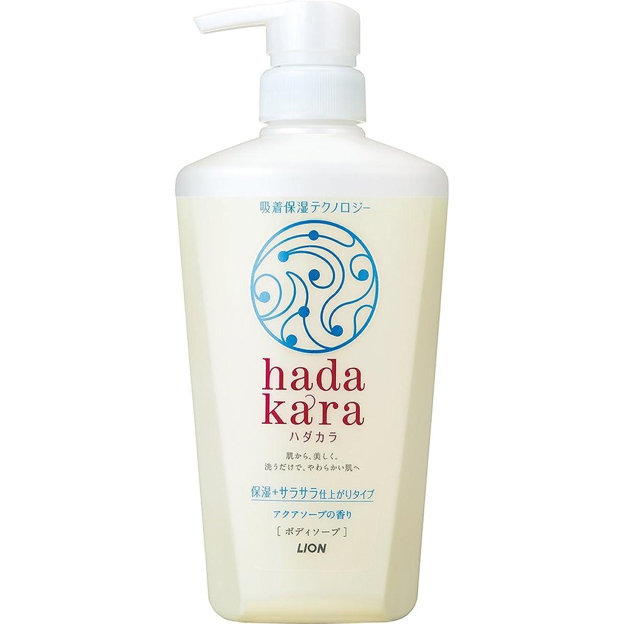 忘れっぽいスクリーチすきhadakara(ハダカラ) ボディソープ 保湿+サラサラ仕上がりタイプ アクアソープの香り 本体 480ml