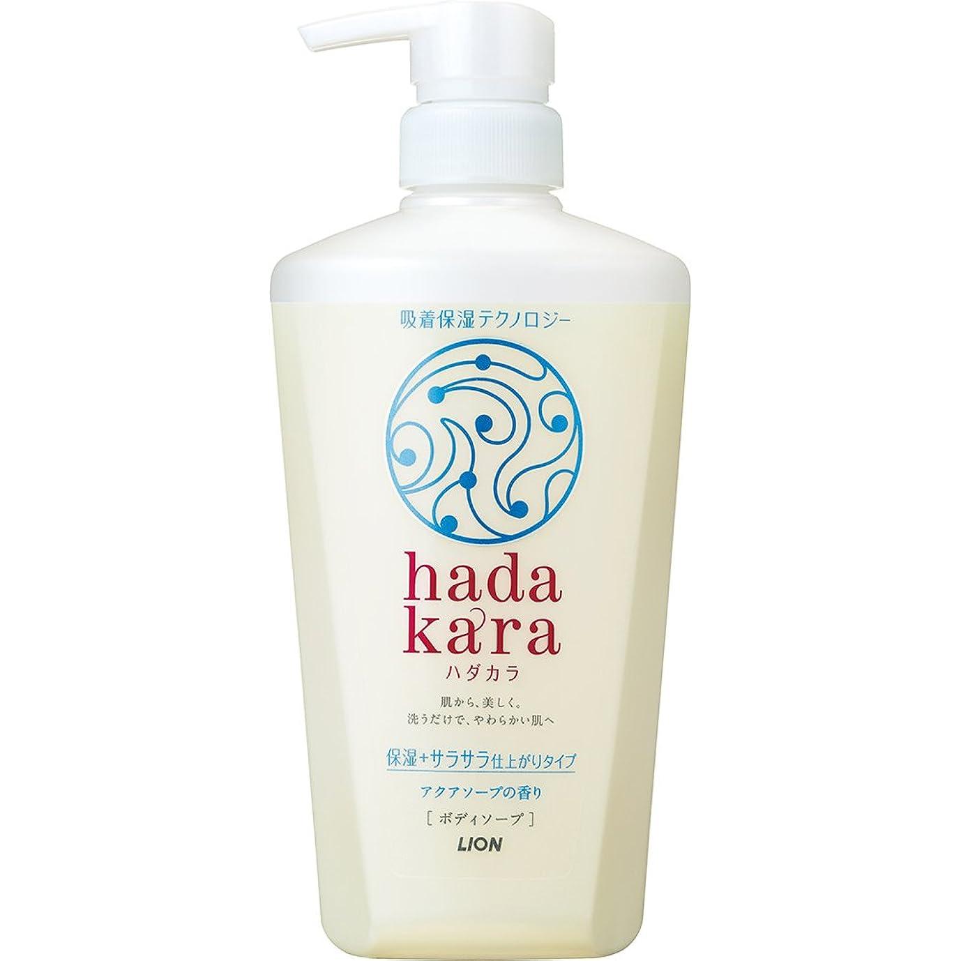 トランスペアレント組み合わせる経済hadakara(ハダカラ) ボディソープ 保湿+サラサラ仕上がりタイプ アクアソープの香り 本体 480ml