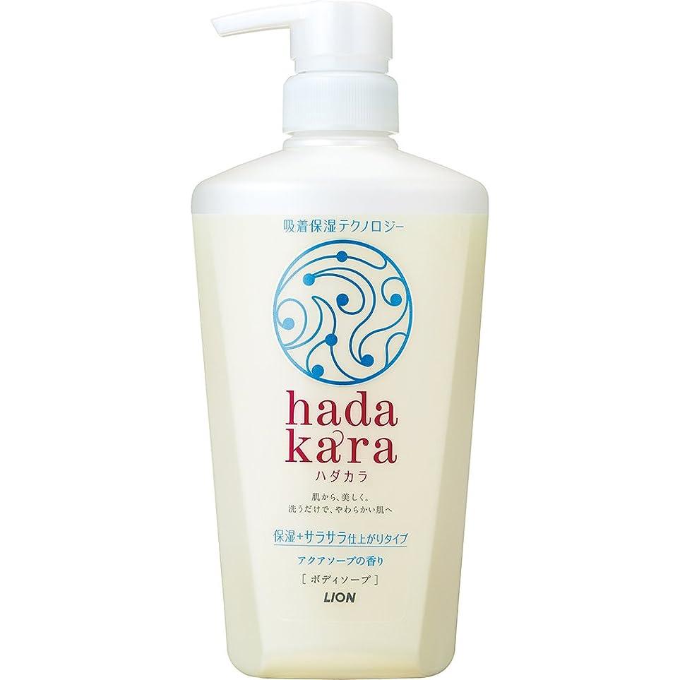 溢れんばかりの回想東hadakara(ハダカラ) ボディソープ 保湿+サラサラ仕上がりタイプ アクアソープの香り 本体 480ml