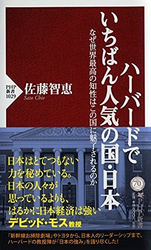 ハーバードでいちばん人気の国・日本 なぜ世界最高の知性はこの国に魅了されるのか (PHP新書)