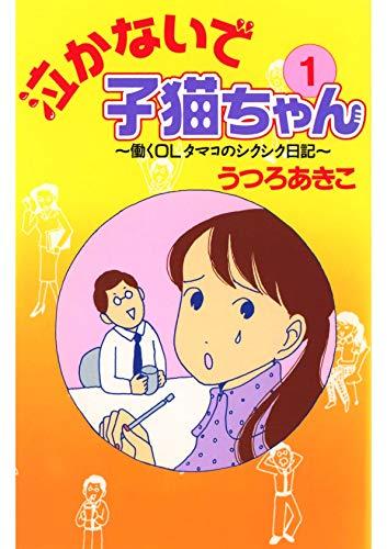 泣かないで子猫ちゃん(1)