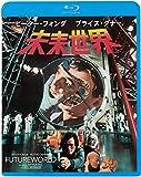 未来世界[Blu-ray/ブルーレイ]