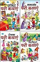 Set of 4 Books, Prasidh Pari Kathayain in Hindi, Manpasandh Pari Kathayain in Hindi, Rochak Pari Kathayain in Hindi and Manohar Pari Kathayain in Hindi