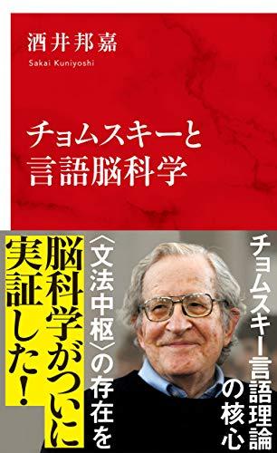 チョムスキーと言語脳科学 (インターナショナル新書)