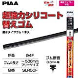 PIAA ワイパー 替えゴム 500mm 超強力�
