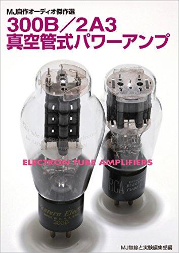 300B/2A3真空管式パワーアンプ MJ自作オーディオ傑作選