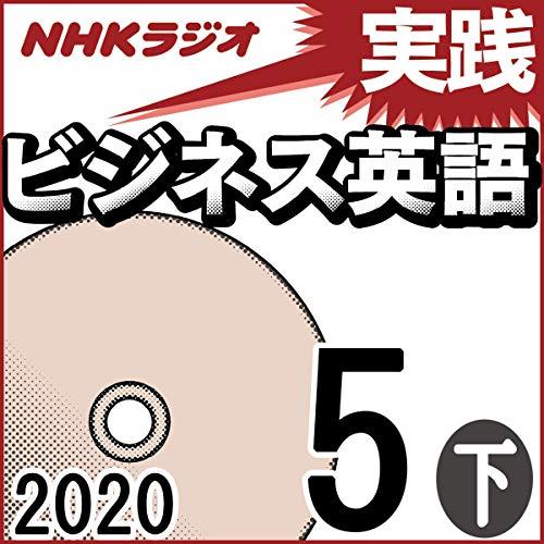 『NHK 実践ビジネス英語 2020年5月号 下』のカバーアート