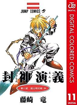 [藤崎竜]の封神演義 カラー版 11 (ジャンプコミックスDIGITAL)