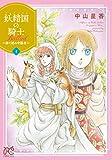 妖精国の騎士 Ballad ~継ぐ視の守護者~ 1 (1) (プリンセスコミックス)